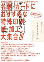9784766134094 - 名刺デザイン・ショップカードデザインの参考になる書籍・本まとめ