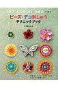 ビーズ・デコ刺しゅうテクニックブック