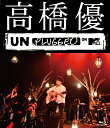 高橋優 MTV Unplugged【Blu-ray】 [ 高橋優 ]