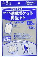 コレクト クリアポケット 再生PP B6 50枚 CFR-160