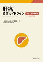 肝癌診療ガイドライン 2017年版補訂版