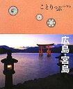 広島・宮島2版