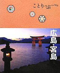 【送料無料】広島・宮島2版