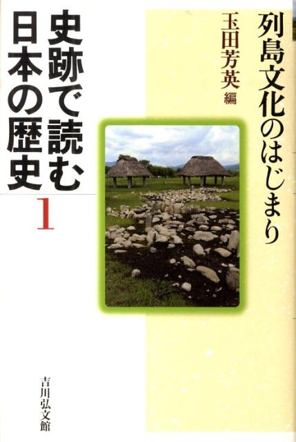 史跡で読む日本の歴史(1) 列島文化のはじまり