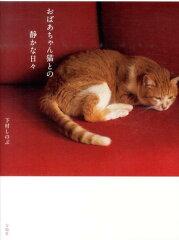 【送料無料】おばあちゃん猫との静かな日々 [ 下村しのぶ ]