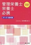 管理栄養士・栄養士必携(2020年度版) データ・資料集 [ 日本栄養士会 ]