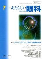 あたらしい眼科(Vol.36 No.7(Jul)