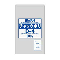 スワン 透明袋 チャック付き ポリ D-4 A7用 200枚入 006656023
