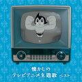 BEST SELECT LIBRARY 決定版::懐かしのテレビアニメ主題歌 ベスト