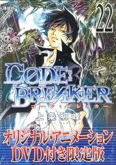 【送料無料】C0DE:BREAKER(22)DVD付き限定版 [ 上条明峰 ]