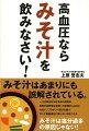 【バーゲン本】高血圧ならみそ汁を飲みなさい!