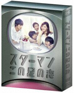 【送料無料】スターマン・この星の恋 DVD-BOX [ 広末涼子 ]
