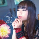 Words of GRAC (CD+DVD) [ 今井麻美 ]