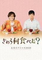 きのう何食べた?正月スペシャル2020 DVD