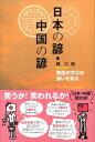 日本の諺・中国の諺 両国の文化の違いを知る [ 陳力衛 ]