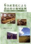 6次産業化による農山村の地域振興 長野県下の事例にみる地域内ネットワークの展開 [ 高橋みずき ]