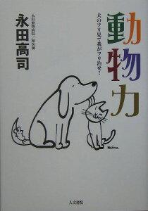 【送料無料】動物力