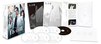 テレビ朝日開局60周年記念 5夜連続ドラマスペシャル山崎豊子「白い巨塔」 DVD BOX