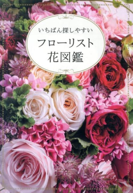 フローリスト花図鑑 いちばん探しやすい [ 宍戸純 ]