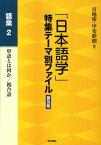 「日本語学」特集テーマ別ファイル(語彙 2)普及版 単語とは何か/複合語 [ 宮地裕 ]