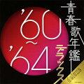 青春歌年鑑デラックス'60〜'64年(2CD)