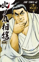 火ノ丸相撲 20巻