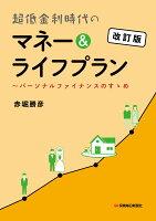 超低金利時代のマネー&ライフプラン 〜パーソナルファイナンスのすゝめ 改訂版
