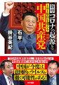 新型コロナウイルスは武漢の研究所から流出した可能性が高い。しかし、中国は頑なにそれを認めようとしない。独裁国家の飽くなき野望は一体どこへ向かうのか?中国の脅威に警鐘を鳴らし続ける両氏による警告の書!