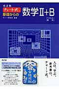 【送料無料】チャート式基礎からの数学2+B改訂版