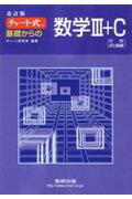 【送料無料】チャ-ト式基礎からの数学3+C