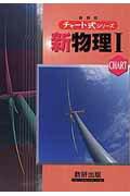 【送料無料】チャート式シリーズ 新 物理1