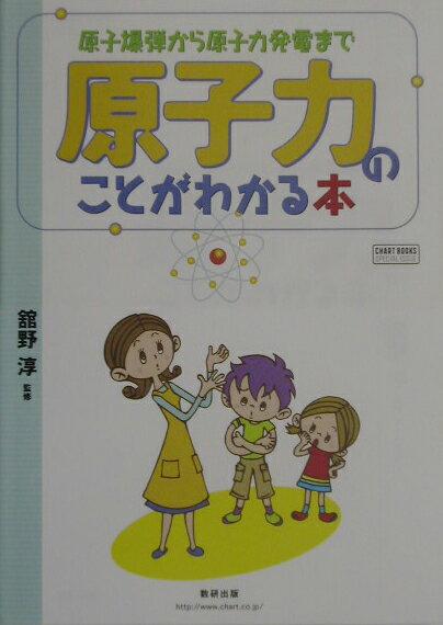 原子力のことがわかる本 原子爆弾から原子力発電まで (Chart books special issue) [ 館野淳 ]