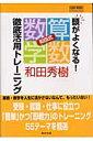 頭がよくなる!和田式「算数・数学」徹底活用トレーニング (Chart books special issue) [ 和田秀樹(心理・教育評論家) ]