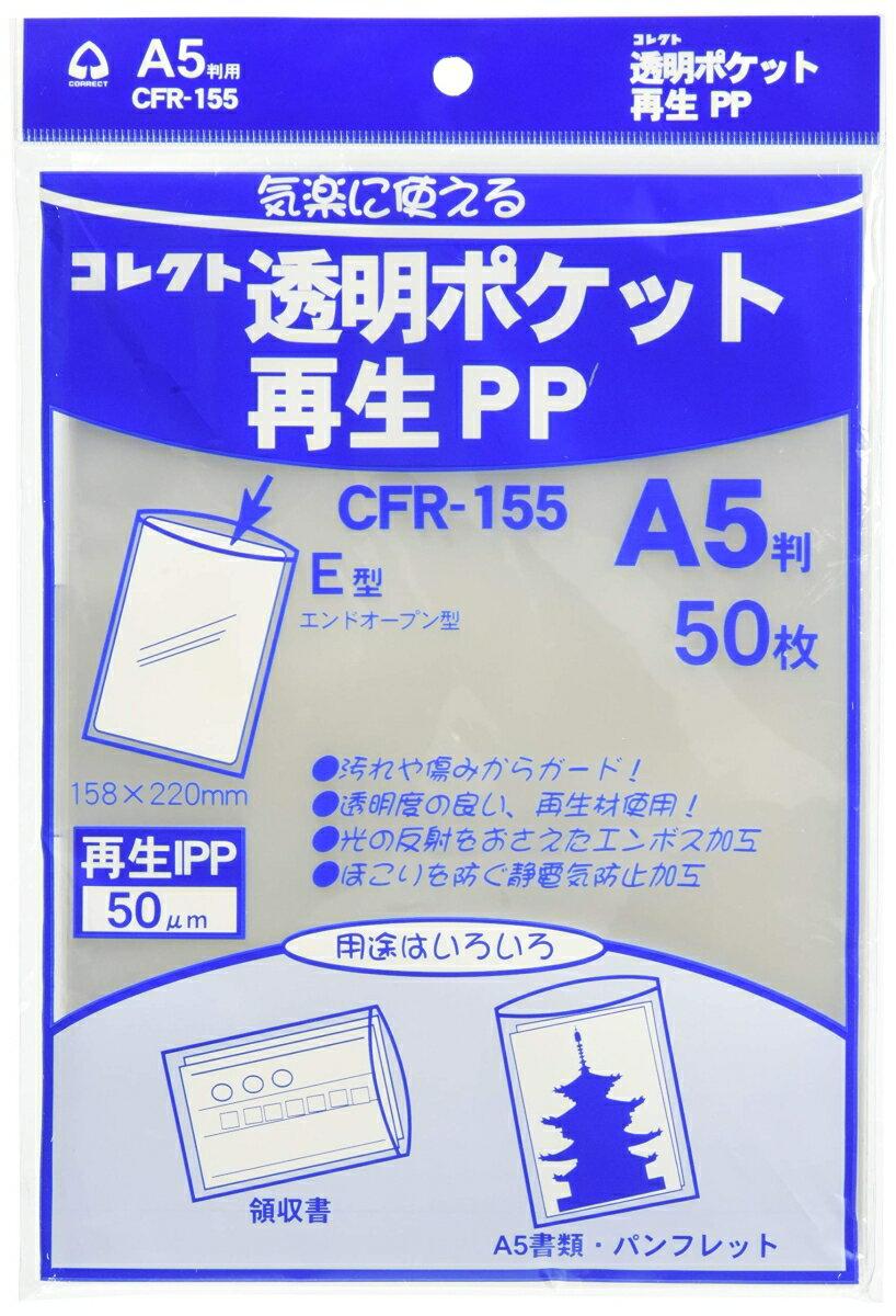 コレクト クリアポケット 再生PP A5 50枚 CFR-155画像