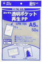 コレクト クリアポケット 再生PP A5 50枚 CFR-155