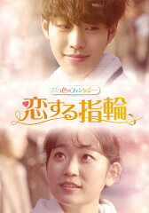 【DVD】恋する指輪