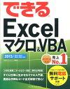 できるExcelマクロ&VBA 2013/2010/2007/2003/2002対 [ 小舘由典 ]
