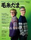 毛糸だま(no.164(2014 WIN)