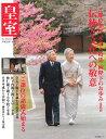 皇室 Our Imperial Family 第82号 平成31年春号