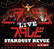 STARDUST REVUE 35th Anniversary Tour「スタ☆レビ」 [ STARDUST REVUE ]