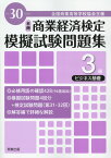 全商商業経済検定模擬試験問題集3級ビジネス基礎(平成30年度版) 全国商業高等学校協会主催