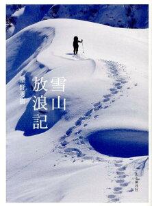 【送料無料】雪山放浪記 [ 星野秀樹 ]