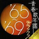 青春歌年鑑 デラックス '65~'69(2CD) [ (オムニバス) ]