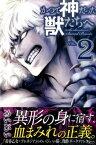 かつて神だった獣たちへ(2) (講談社コミックス) [ めいびい ]