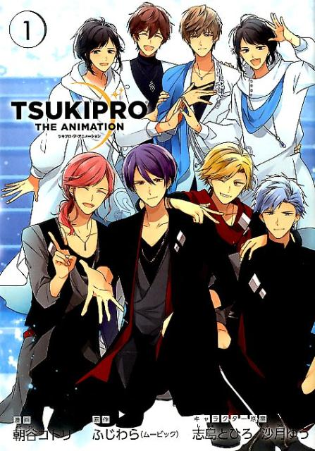 TSUKIPRO THE ANIMATION(1)画像
