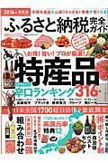 ふるさと納税完全ガイド(2016年最新版)
