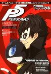 PERSONA5ぴあ ゲーム&アニメ!すべての魅力を網羅したオフィシャル (ぴあMOOK)
