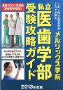 【送料無料】私立医歯学部受験攻略ガイド(2013年度版)