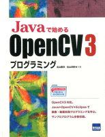 Javaで始めるOpenCV 3プログラミング