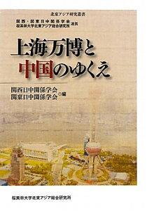 【送料無料】上海万博と中国のゆくえ